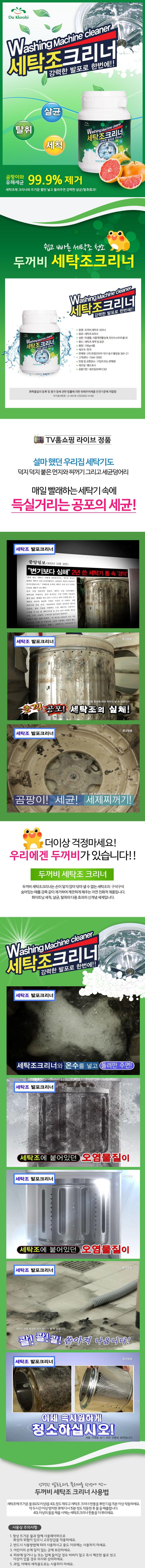 洗衣槽 清潔劑 韓國 清潔劑 韓國 洗衣槽 清潔劑