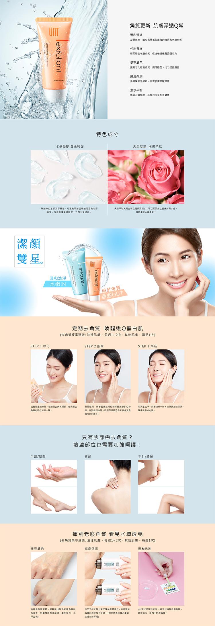 毛孔 去角質 台灣 去角質 去角質 臉部清潔