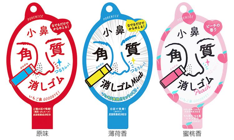 日本 去角質 日本 去角質凝膠 去角質 臉部清潔