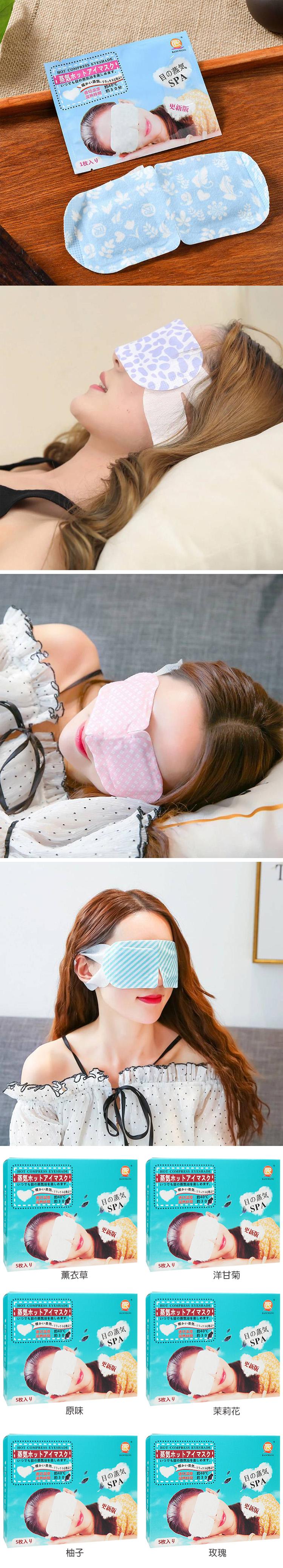 眼部保養 蒸氣眼罩 舒緩 蒸氣眼罩 眼部保養 舒緩 蒸氣眼罩