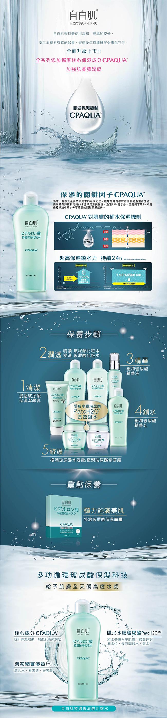 化妝水 臉部保養 玻尿酸 化妝水 化妝水 玻尿酸 臉部保養