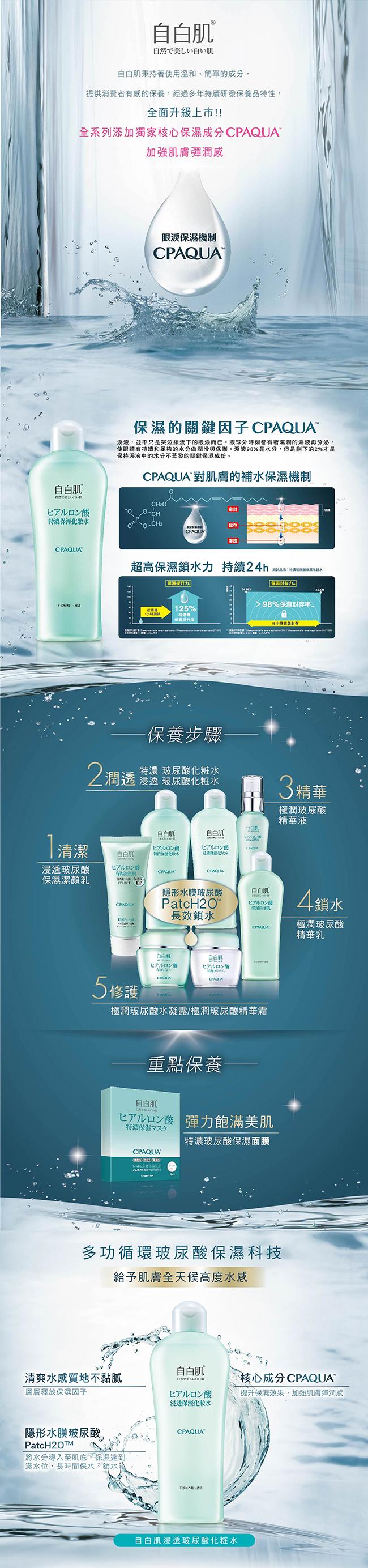 自白肌 化妝水 玻尿酸 化妝水 自白肌 玻尿酸 化妝水