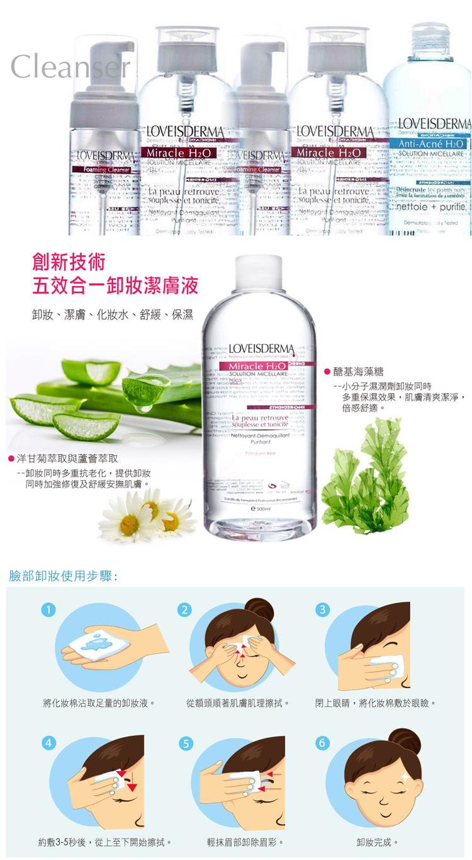 卸妝 植物 植物 洗面乳 植物 臉部清潔