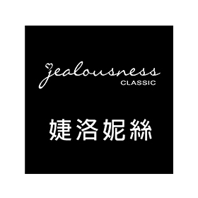 Jealousness 婕洛妮絲