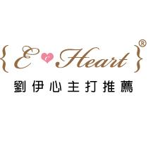 E.Heart ★劉伊心主打推薦
