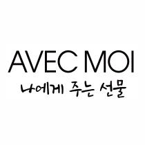 韓國AVECMOI