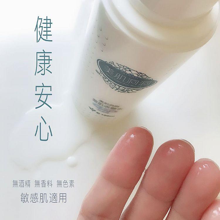敏感肌 化妝水 粉刺 化妝水 收斂水 化妝水
