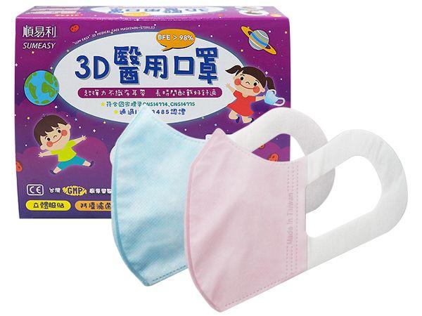 兒童 口罩 順易利 口罩 兒童 立體口罩