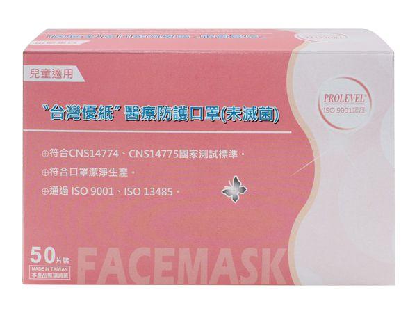 兒童 口罩 兒童 醫療口罩 台灣優紙 口罩