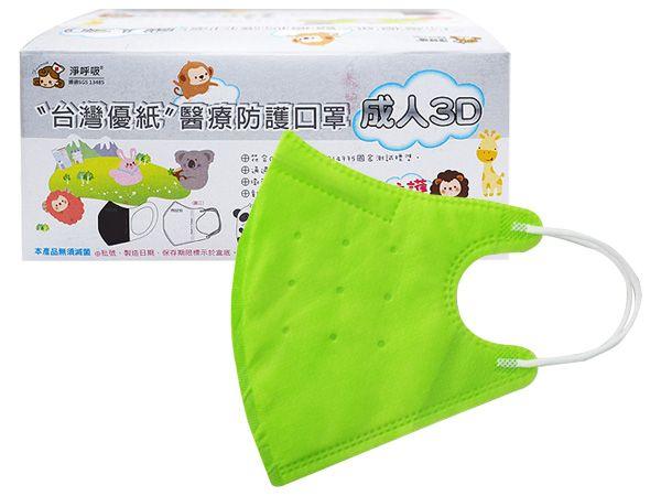 兒童 口罩 台灣優紙 口罩 醫療用 口罩