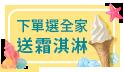 最好康~全家下單送霜淇淋