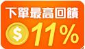 10月超狂購物! 下單最高回饋 11%