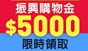 振興5倍券,小三美日獨享專屬購物金$5000!