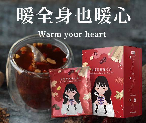 午茶夫人~紅棗黑糖暖心茶