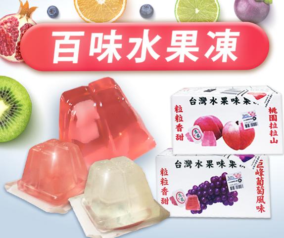 厚毅~台灣水果凍(350g)