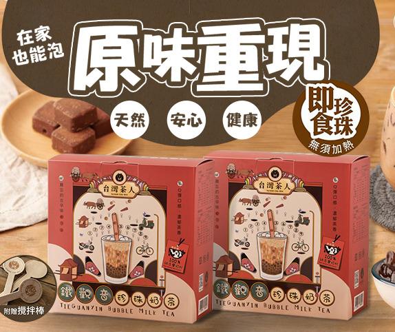 台灣茶人~鐵觀音珍珠奶茶