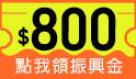 8月首波振興購物慶!限時5天~進站直接領800購物金