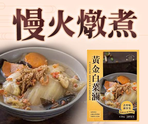 和秋~黃金白菜滷(450g)