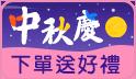 中秋慶團圓!下單不限金額回饋送