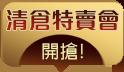10月黃金購物周!清倉線上特賣會~加碼滿額送好禮