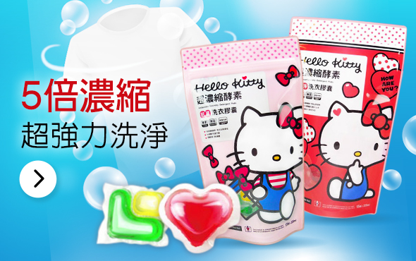 Hello Kitty~超濃縮酵素抗菌洗衣膠囊