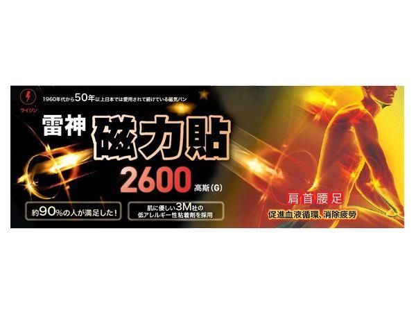 日本 磁力貼 日本 磁力貼 雷神 日本 雷神