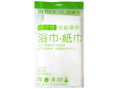 BERROCAL 貝羅卡~一次性環保紙巾+浴巾組(2入)
