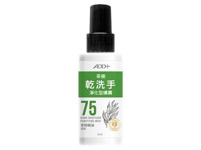 ADD+ 乾洗手淨化型噴霧(90ml)