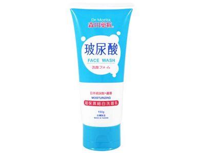 森田藥粧~玻尿酸保濕洗面乳(150g)