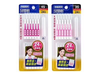奈森克林~I型牙間刷(24支入) 0.6mm(4S)/0.7mm(3S) 2款可選 附刷套+攜帶盒