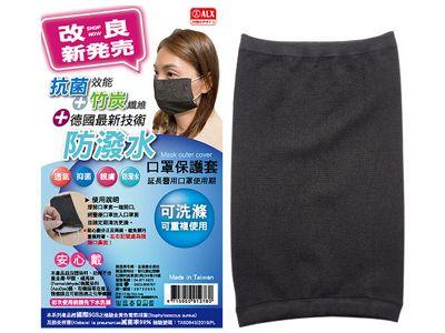 竹炭防潑水口罩保護套(單入)