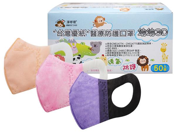 台灣優紙~幼幼3D醫療口罩(50枚)【D980353】隨機出貨