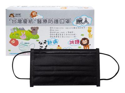 台灣優紙~成人平面醫療口罩50枚 時尚黑