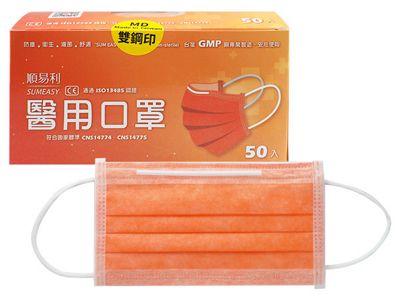 順易利~成人醫用口罩50入-尼莫橘(醫療用口罩)