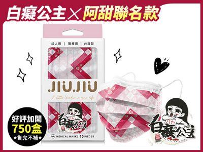 親親JIUJIU~醫用口罩(10入) 白癡公主聯名-阿甜款