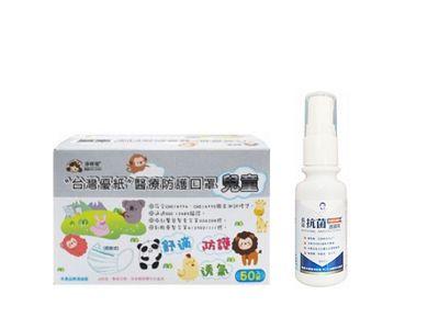 台灣優紙兒童平面醫療口罩(50枚)+戴維爵士~長效抗菌護膜液(40ml)組合款