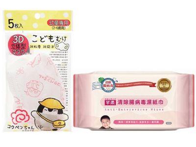 正能量企鵝~幼童彈性布耳帶立體口罩(白粉)5入+芊柔~清除腸病毒濕紙巾80抽 組合款