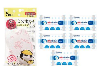正能量企鵝~幼童彈性布耳帶立體口罩(白粉)5入+拭拭樂~酒精抗菌擦拭巾10X5包 組合款