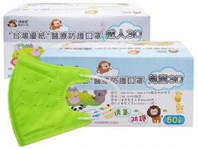 台灣優紙~兒童/成人3D醫療口罩50枚極光綠款式可選