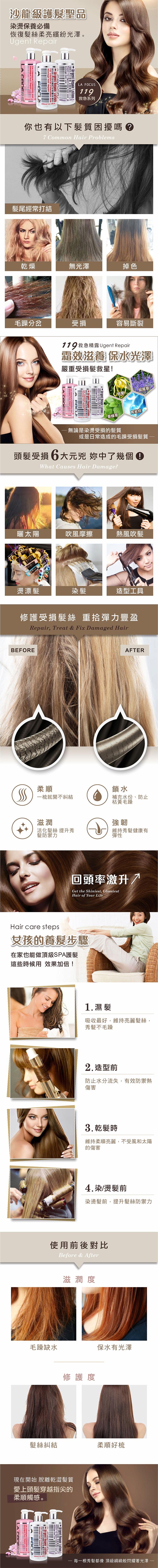 護髮素 髮膜 免洗 護髮乳 護髮素 護髮乳