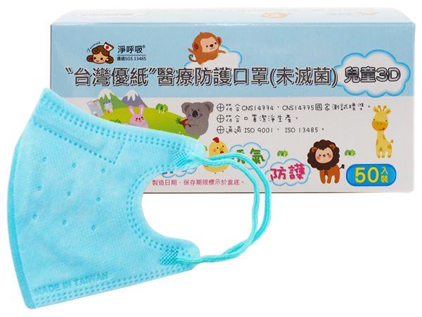 立體 口罩 兒童 口罩 立體 醫療口罩