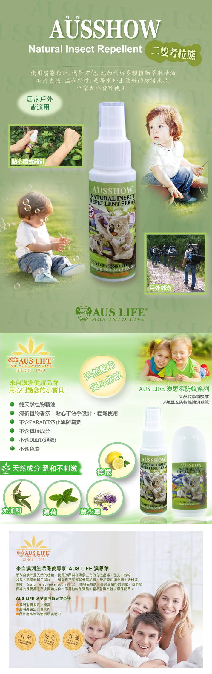 https://www.s3.com.tw/photo/s3/bodycare/AUSLIFE/D082409.jpg