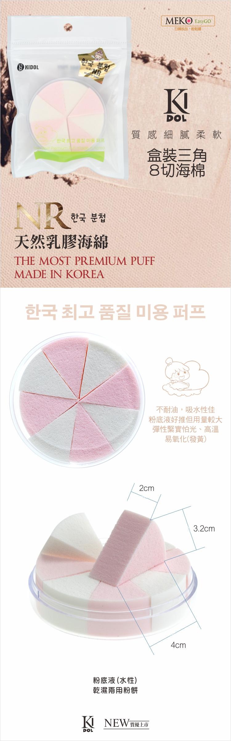韓國 化妝海綿 韓國 粉撲 kidol 化妝海綿 韓國