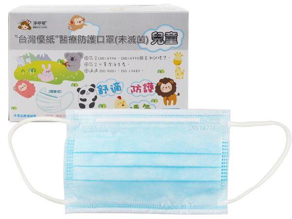 台灣優紙~兒童平面醫療口罩(50枚)【D980131】MD雙鋼印 顏色隨機出貨