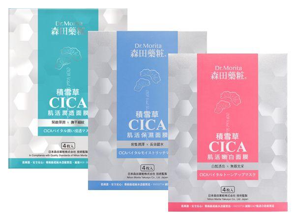 森田藥粧~積雪草肌活潤透/保濕/嫩白面膜(4入) 款式可選【D811775】