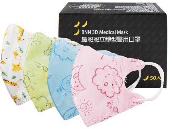 立體 口罩 兒童 口罩 兒童 立體 口罩