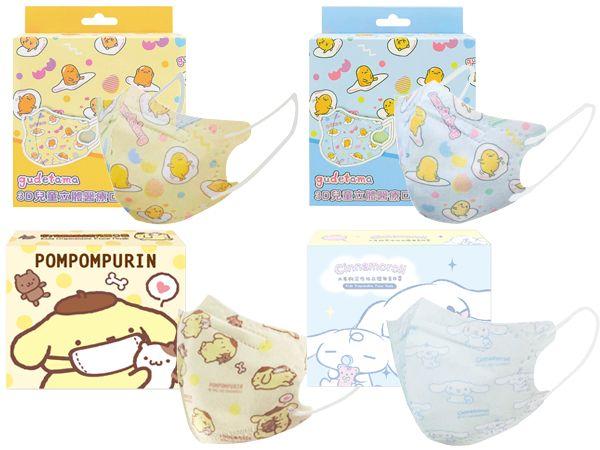 盛籐~三麗鷗系列 兒童3D立體醫療用口罩(20入) 款式可選【DS001123】