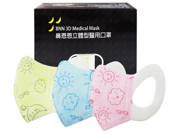 BNN 鼻恩恩~幼兒立體型醫用口罩(50入) 天空寶寶藍/天空寶寶粉 款式可選【DS001598】醫療口罩